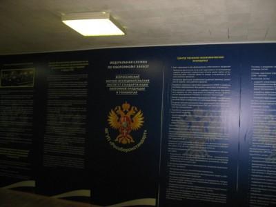 РосОборонСтандарт